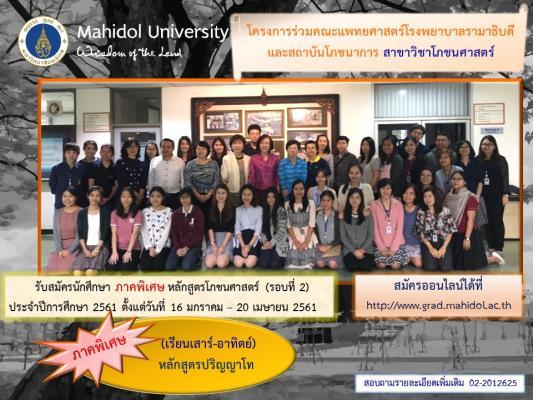 รับสมัครนักศึกษาระดับปริญญาโท หลักสูตรโภชนศาสตร์ ภาคพิเศษ  (รอบที่ 2)