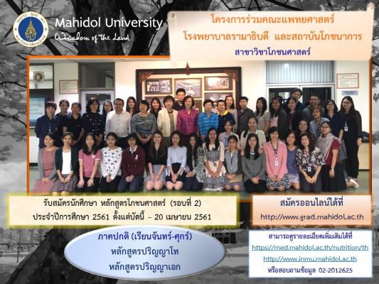 รับสมัครนักศึกษา หลักสูตรโภชนศาสตร์ ภาคปกติ (รอบที่ 2)