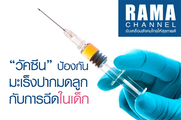วัคซีนป้องกันมะเร็งปากมดลูก
