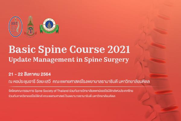 งานประชุมวิชาการ Basic Spine Course 2021: Update Management in Spine Surgery