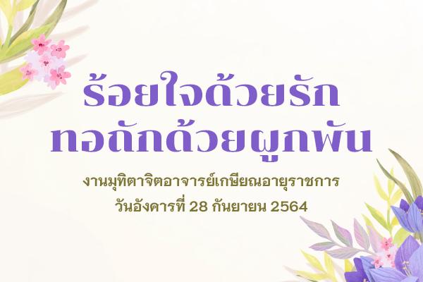 ร้อยใจด้วยรัก ทอถักด้วยผูกพัน : งานมุทิตาจิตอาจารย์เกษียณอายุราชการ 2564