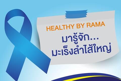 Healthy By Rama ตอน มารู้จัก...มะเร็งลำไส้ใหญ่