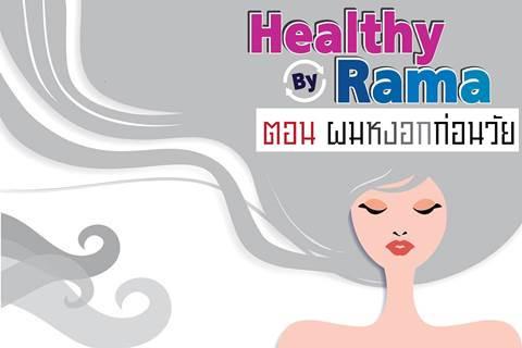 Healthy By Rama ตอน ผมหงอกก่อนวัย