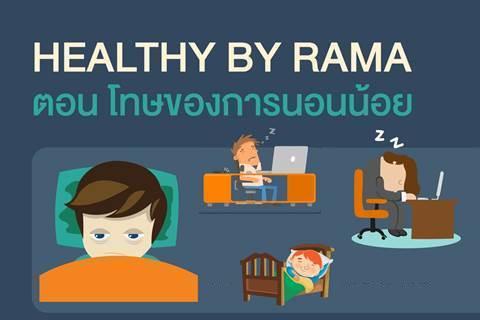 Healthy By Rama ตอน โทษของการนอนน้อย