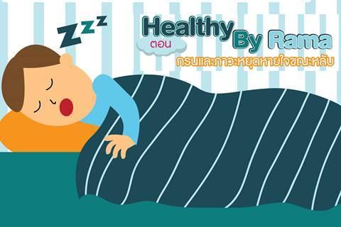 Healthy By Rama ตอน กรนและภาวะหยุดหายใจขณะหลับ