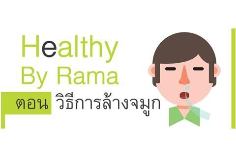 Healthy By Rama ตอน การล้างจมูก