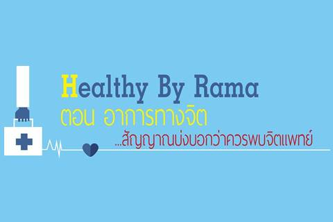 Healthy By Rama ตอน อาการทางจิต... สัญญาณบ่งบอกว่าควรพบจิตแพทย์