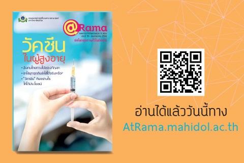 นิตยสารวาไรตี้สุขภาพดี @Rama ฉบับที่ 34 เดือนกันยายน 2562