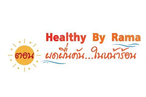 Healthy By Rama ตอน ผดผื่นคัน... ในหน้าร้อน
