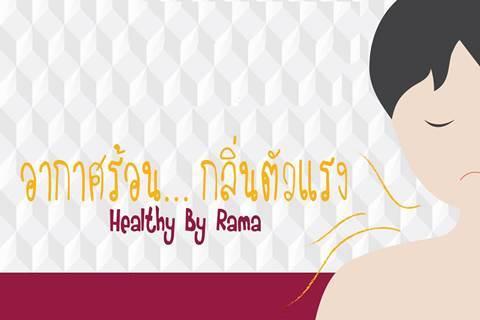 Healthy By Rama ตอน อากาศร้อน... กลิ่นตัวแรง