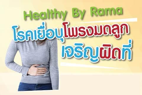Healthy By Rama ตอน โรคเยื่อบุโพรงมดลูกเจริญผิดที่