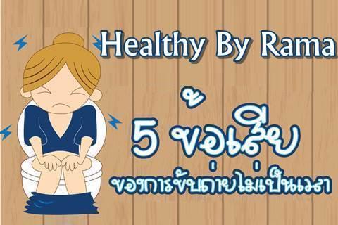 Healthy By Rama ตอน 5 ข้อเสียของการขับถ่ายไม่เป็นเวลา