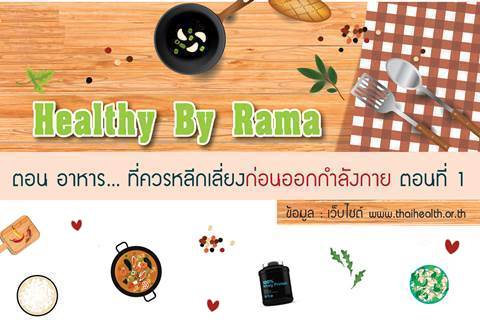 Healthy By Rama ตอน อาหาร... ที่ควรหลีกเลี่ยงก่อนออกกำลังกาย ตอนที่ 1