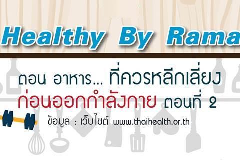 Healthy By Rama ตอน อาหาร... ที่ควรหลีกเลี่ยงก่อนออกกำลังกาย ตอนที่ 2
