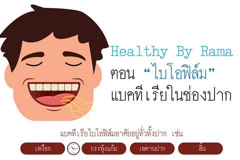 "Healthy By Rama ตอน ""ไบโอฟิล์ม"" แบคทีเรียในช่องปาก"
