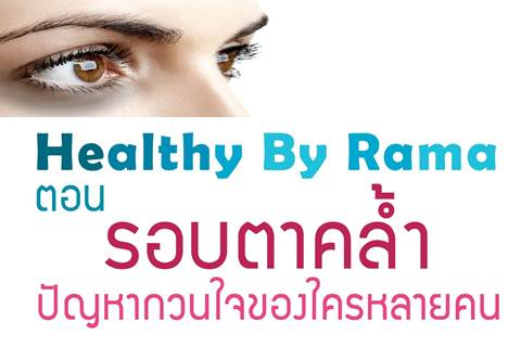Healthy By Rama ตอน รอบตาคล้ำ...ปัญหากวนใจของใครหลายคน
