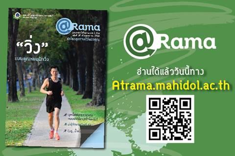 นิตยสาร@Rama ฉบับที่ 29