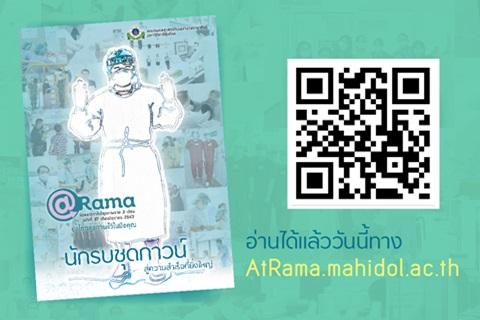 นิตยสารวาไรตี้สุขภาพดี @Rama ฉบับที่ 37 ฉบับใหม่ ออกแล้วจ้า!!!