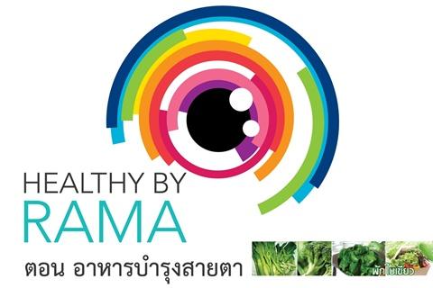 Healthy By Rama ตอน อาหารบำรุงสายตา