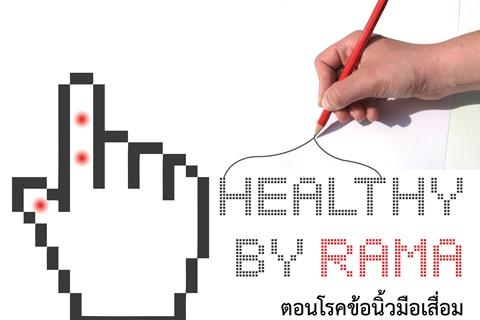 Healthy By Rama ตอน โรคข้อนิ้วมือเสื่อม