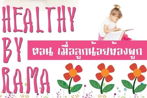 Healthy By Rama ตอน เมื่อลูกน้อยท้องผูก