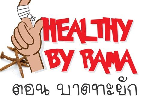 Healthy By Rama ตอน บาดทะยัก