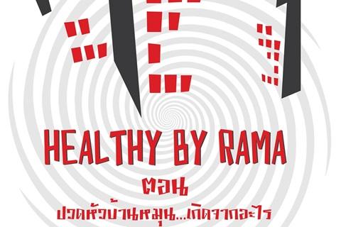 Healthy By Rama ตอน ปวดหัวบ้านหมุน...เกิดจากอะไร