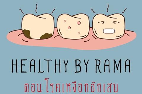 Healthy By Rama ตอน โรคเหงือกอักเสบ