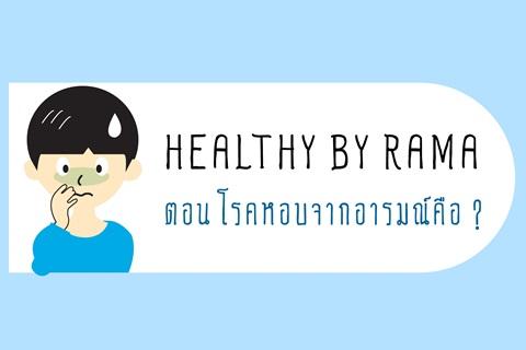 Healthy By Rama ตอน โรคหอบจากอารมณ์คือ?