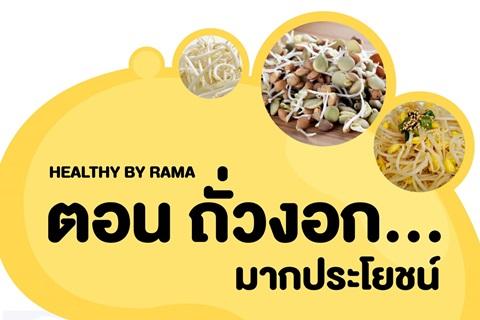 Healthy By Rama ตอน ถั่วงอก...มากประโยชน์