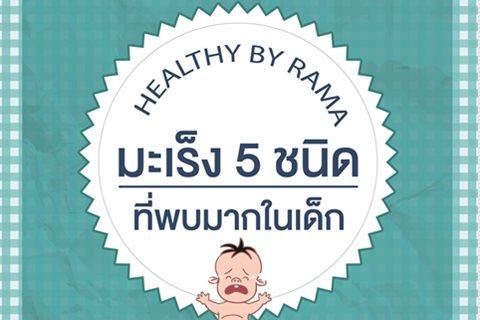 Healthy By Rama ตอน มะเร็ง 5 ชนิดที่พบมากในเด็ก