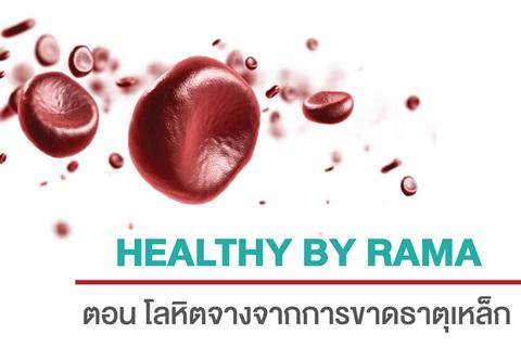 Healthy By Rama ตอน โลหิตจางจากการขาดธาตุเหล็ก