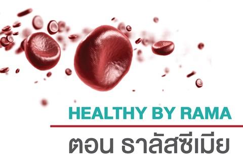 Healthy By Rama ตอน ธาลัสซีเมีย