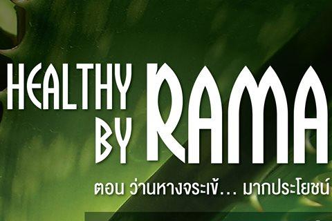 Healthy By Rama ตอน ว่านหางจระเข้... มากประโยชน์