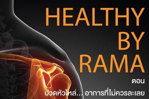 Healthy By Rama ตอน ปวดหัวไหล่... อาการที่ไม่ควรละเลย