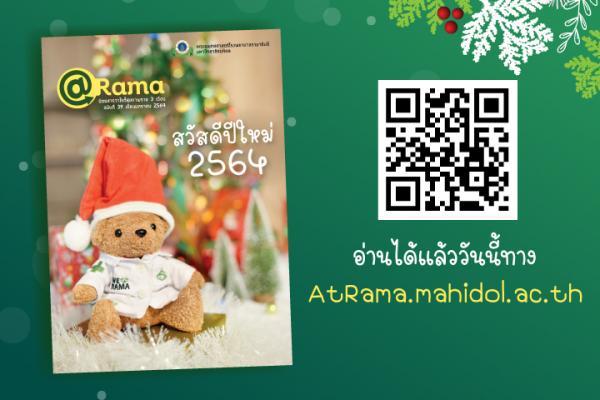 สวัสดีปีใหม่ 2564 สุขภาพดีไปกับ @Rama ฉบับที่ 39
