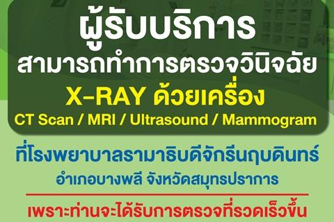 ผู้รับบริการสามารถทำการตรวจวินิจฉัย X-RAY ด้วยเครื่อง CT Scan/MRI/Ultrasound/Mammogram