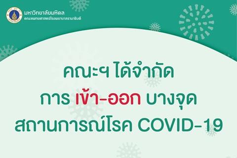 คณะฯ ได้จำกัดทางเข้าออกบางจุด เนื่องจากสถานการณ์โรคติดเชื้อไวรัสโคโรนา 2019 (COVID-19)