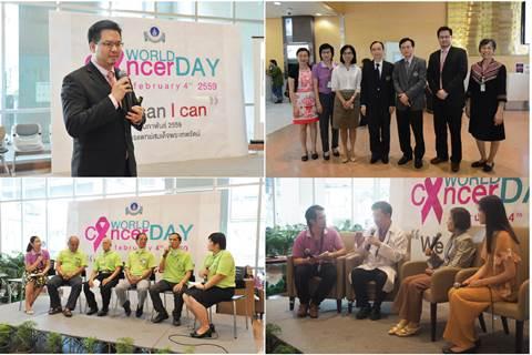 """กิจกรรม """"วันมะเร็งโลก We Can I Can"""""""
