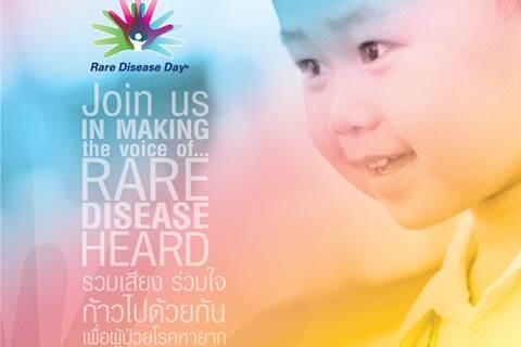 ขอเชิญร่วมงาน รณรงค์โรคหายาก แห่งประเทศไทย ครั้งที่ 6 (RARE DISEASE DAY 2016)