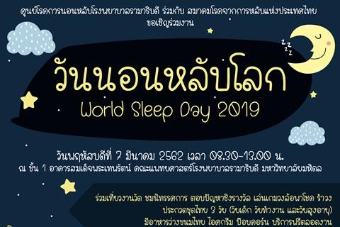 วันนอนหลับโลก World Sleep Day 2019