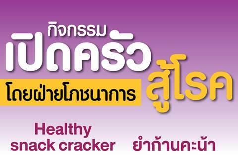 """กิจกรรม เปิดครัวสู้โรค """"Healthy snack cracker กับ ยำก้านคะน้า"""""""