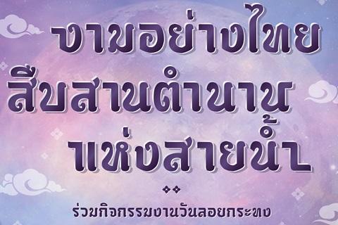 งามอย่างไทย สืบสานตำนาน แห่งสายน้ำ