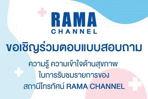 ขอเชิญร่วมตอบแบบสอบถาม ความรู้ ความเข้าใจด้านสุขภาพ ในการรับชมรายการของสถานีโทรทัศน์ RAMA CHANNEL