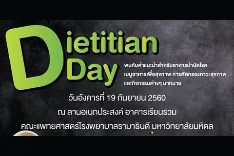 ขอเชิญร่วมงาน Dietitian Day