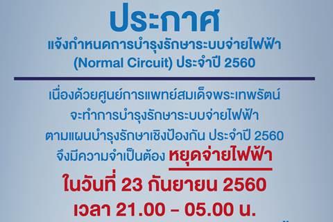 ประกาศ แจ้งกำหนดการบำรุงรักษาระบบไฟฟ้า (Normal Circuit) ประจำปี 2560