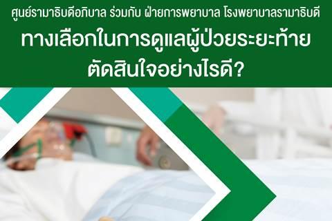 ทางเลือกในการดูแลผู้ป่วยระยะท้าย ตัดสินใจอย่างไรดี ?