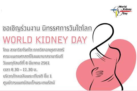 ขอเชิญร่วมงานนิทรรศการวันไตโลก World Kidney Day
