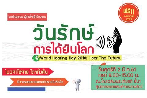 วันรักษ์การได้ยินโลก World Hearing Day 2018; Hear The Future.