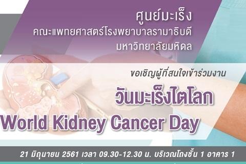 ขอเชิญร่วมงานวันมะเร็งไตโลก World Kidney Cancer Day